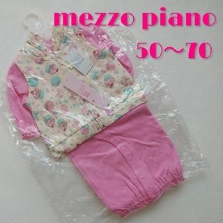 メゾピアノ(mezzo piano)の【mezzo piano お菓子柄 2WAYオール】50~70(カバーオール)