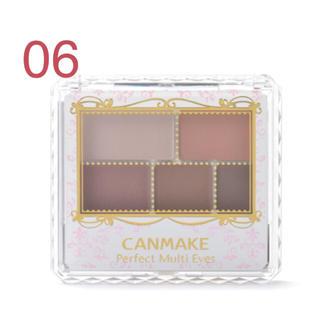 CANMAKE - キャンメイク  パーフェクトマルチアイズ 06 ロマンスベージュ