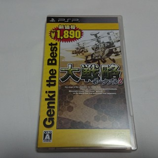 PlayStation Portable - 大戦略 ポータブル2(Genki the Best) PSP