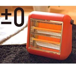 プラスマイナスゼロ(±0)の【新品】遠赤外線電気ストーブ 13年製(電気ヒーター)