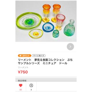 リーメント 夢見る食器コレクション ぷちサンプルシリーズ ミニチュア ドール
