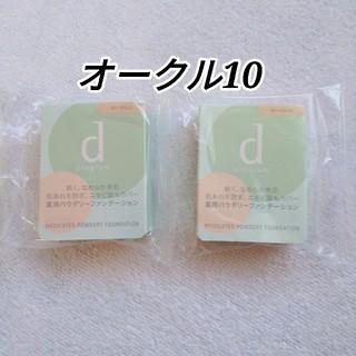 SHISEIDO (資生堂) - ☆新品☆dpメディケイテッドリキッドパウダリーファンデ☆オークル10☆2個☆
