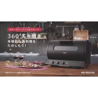 Panasonic - ロティサリーグリル&スモーク NB-RDX100