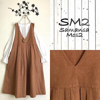 SM2 - SM2*Vネック起毛ノースリワンピース*ジャンパースカート*08mab好きにも