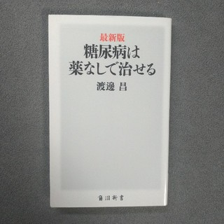 角川書店 - 糖尿病は薬なしで治せる