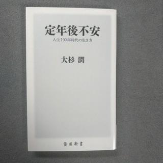 角川書店 - 定年後不安 人生100年時代の生き方