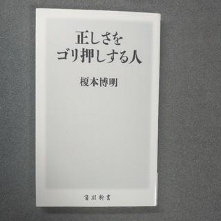 角川書店 - 正しさをゴリ押しする人
