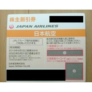 JAL(日本航空) - 日本航空 株主優待 3枚