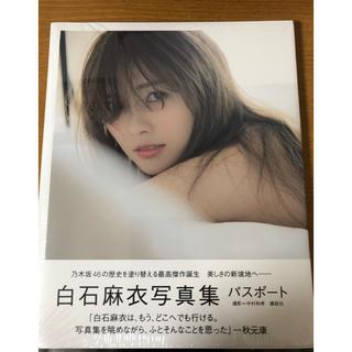 乃木坂46 - [乃木坂46卒業発表]白石麻衣の2nd写真集『パスポート』