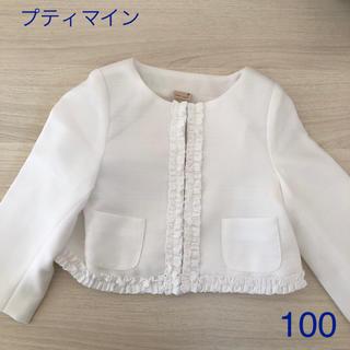 プティマイン(petit main)のプティマイン  ボレロ  100(ジャケット/上着)