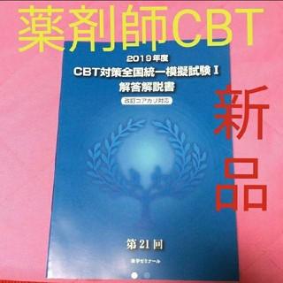 CBT対策全国統一模擬試験 I 解答解説書 (資格/検定)