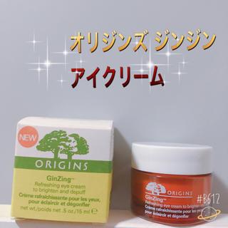 オリジンズ ジンジン (アイクリーム)
