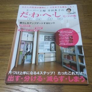 スーパー主婦井田典子の「だ・わ・へ・し」片づけ術