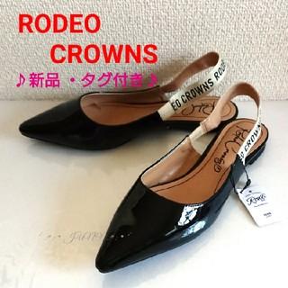 RODEO CROWNS - ロゴリボンミュール♡RODEO CROWNSロデオクラウンズ  新品 タグ付き