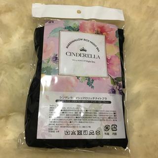 シンデレラ - シンデレラ マシュマロリッチナイトブラ