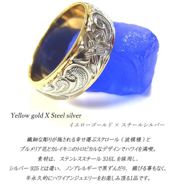 ジュエリーステンレスリング/ハワイアン メンズのアクセサリー(リング(指輪))の商品写真