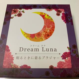 Dream Luna sサイズ ブラック 未使用 ナイトブラ