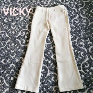 VICKY - 再値下げ‼️美品 【ビッキー】パンツ 白 オフホワイト  ズボン 秋 冬
