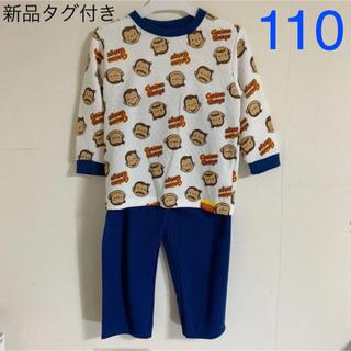 【110】おさるのジョージ 総柄 ニットキルトパジャマ 男の子 新品タグ付き