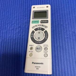 パナソニック(Panasonic)のパナソニック照明器具用リモコン エコナビ シーリングライト用 HK9479MM(その他)