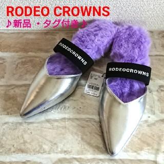 RODEO CROWNS - SLVふわふわミュール♡RODEO CROWNS ロデオクラウンズ