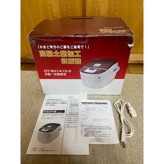 高級土鍋加工 炊飯器 2合〜6合炊き DT-SH1410-3