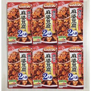 アジノモト(味の素)のクックドゥ 四川式麻婆豆腐 中辛 6個セット(レトルト食品)