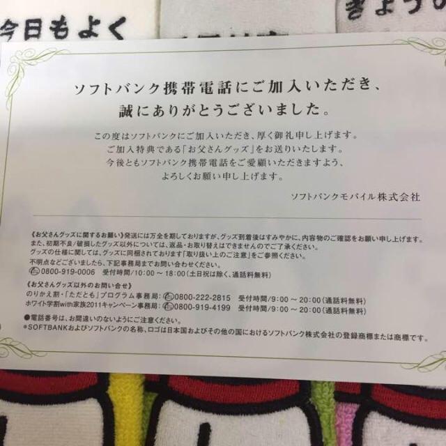 Softbank(ソフトバンク)の《送料込》ソフトバンクお父さん一言タオルセット エンタメ/ホビーのコレクション(ノベルティグッズ)の商品写真