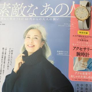 タカラジマシャ(宝島社)の素敵なあの人3月号 付録(腕時計)