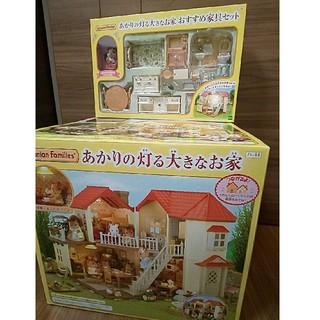 エポック(EPOCH)のシルバニアファミリー あかりの灯る大きなお家 & おすすめ家具セット (ぬいぐるみ/人形)
