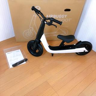 エアバギー(AIRBUGGY)の新品 エアバギー キックスクーター キッズバイク ホワイト ストライダー(三輪車)