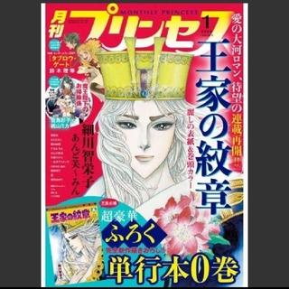 秋田書店 - 月刊プリンセス 1月号 王家の紋章
