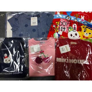 mikihouse - ミキハウス 福袋 女の子 110 2020 新品 限定 セーター 2万円