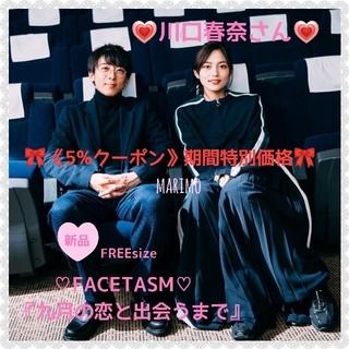 FACETASM - ♥⏰特別価格⏰♥【新品】♡川口春奈さん♡FACETASM*セットアップ