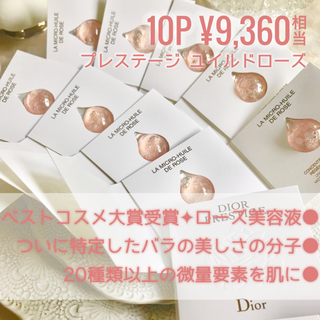 Dior - 【お試し✦4,400円分】カプチュールトータル ドリームスキン アドバンスト
