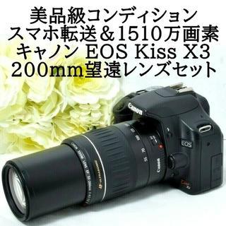 Canon - ★美品級&スマホ転送★超望遠200mm★キャノン EOS Kiss X3