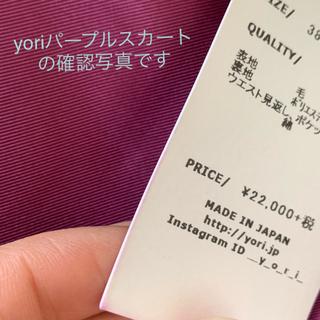【確認用】yori パープルスカート (ひざ丈スカート)