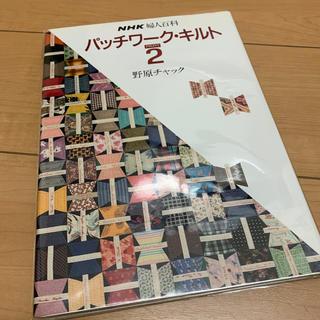 パッチワ-ク・キルト part 2 NHK