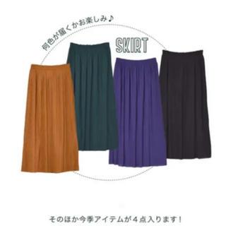 ダブルクローゼット(w closet)の新品 プリーツスカート wcloset(ロングスカート)