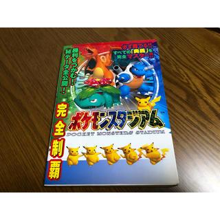 ポケモン - 完全制覇ポケモンスタジアム Nintendo 64
