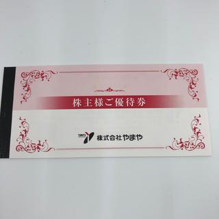 やまや 株主優待券 3000円分(ショッピング)