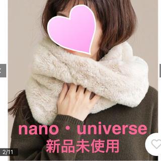 nano・universe - nano universe ナノユニバース 新品未使用 ファースヌード ベージュ