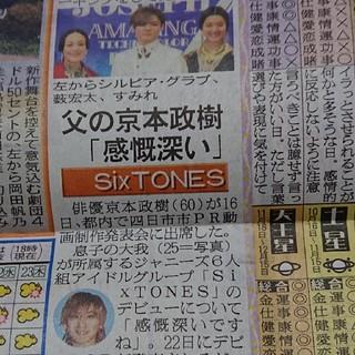 ジャニーズジュニア(ジャニーズJr.)のHay!Sey!JANP 薮宏太さん、Six TONES京本大我さん 日刊スポー(印刷物)