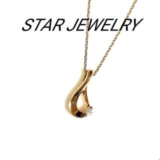 STAR JEWELRY - スタージュエリーK10しずくダイヤモンドネックレス
