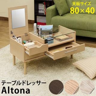 ★送料無料★ テーブルドレッサー 80×40cm Altona(ローテーブル)