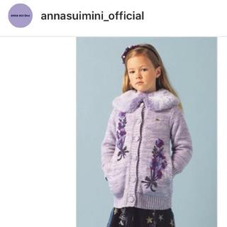 アナスイミニ(ANNA SUI mini)の新品 120 アナスイミニ  ニットアウター ニットコート カーディガン(コート)