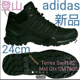 アディダス(adidas)の軽量!アディダス TERREX トレッキング シューズ 登山靴 黒(登山用品)