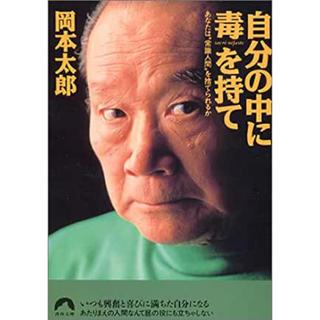 """「自分の中に毒を持て あなたは""""常識人間""""を捨てられるか」 岡本太郎"""