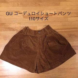 GU - 子供服 女の子 GU コーデュロイショートパンツ 110サイズ