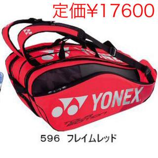 YONEX - ほぼ新品!ヨネックス ラケットバッグ